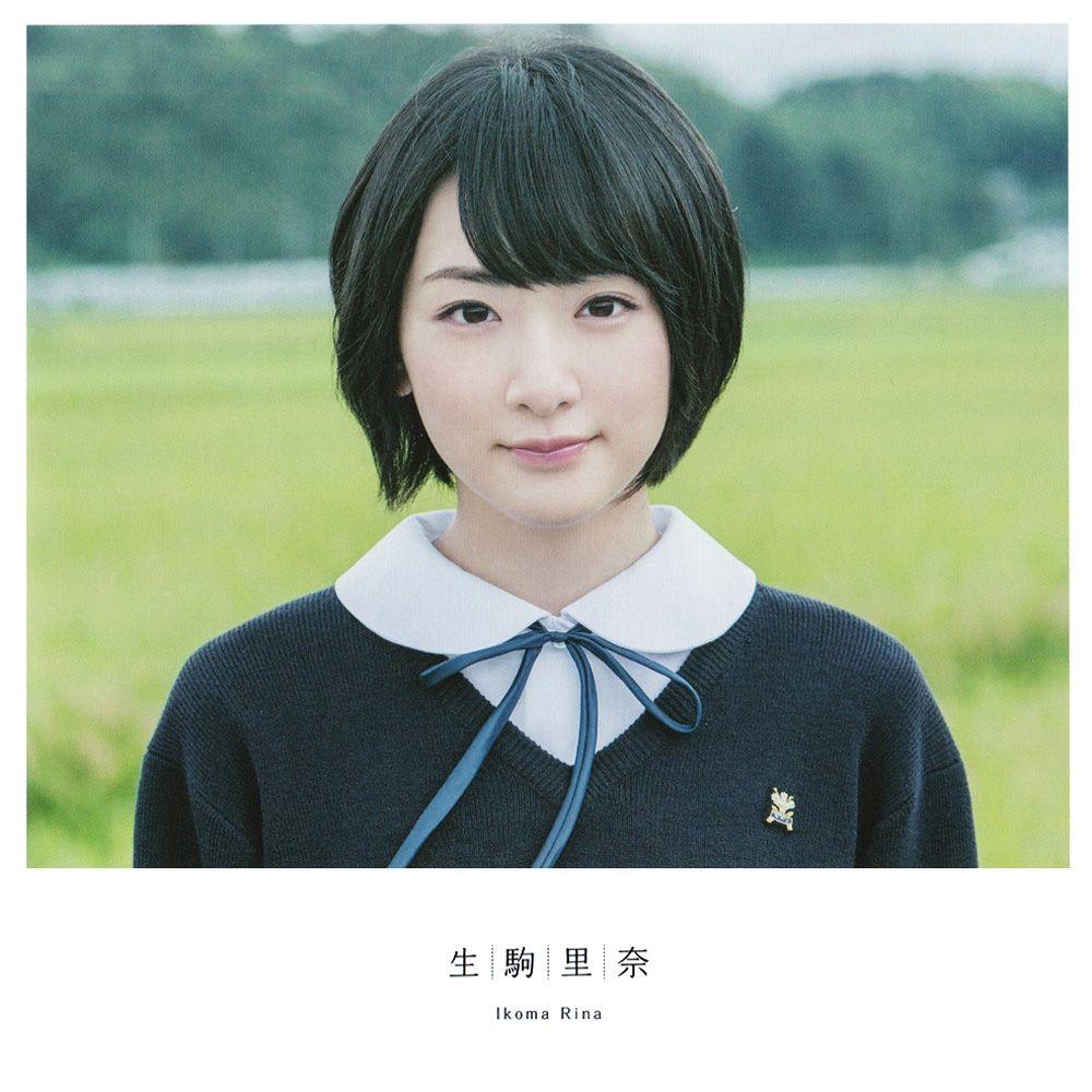 「生駒里奈 13thシングル」の画像検索結果