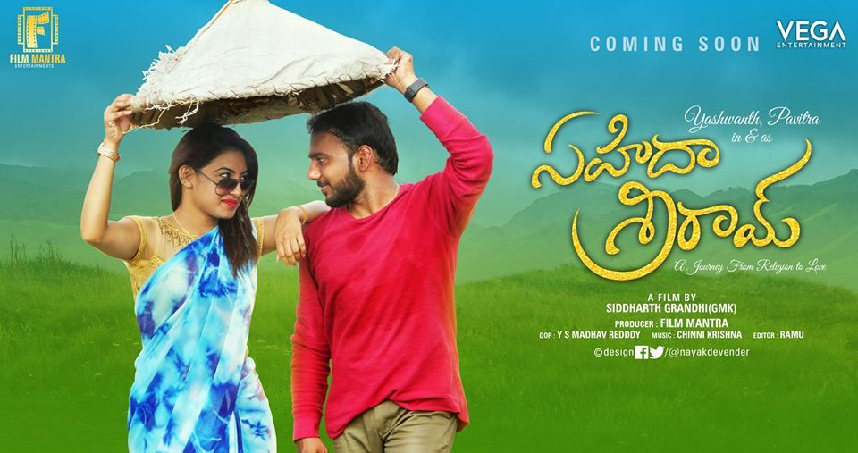 Sahidhasriram Telugu Short Film Releasing On 8thdec Friday Shortfilm Vega Entertainment Vegaentertainment Film Releases Short Film Vega