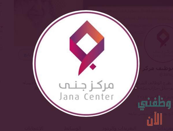 Pin By Khalejy Com خليجي كوم On وظائف السعودية In 2021 Job