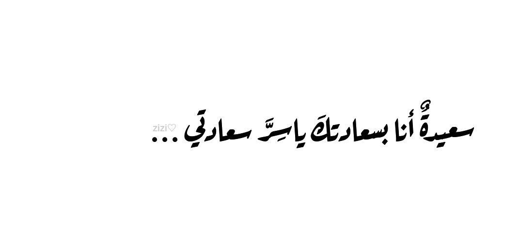 Pin By Zizi On كلمات Arabic Words Quotations Quotes