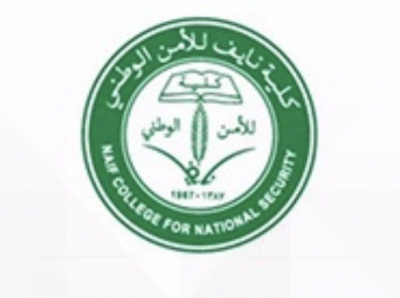 فتح باب القبول والتسجيل في كلية نايف للأمن الوطني صحيفة وظائف الإلكترونية National
