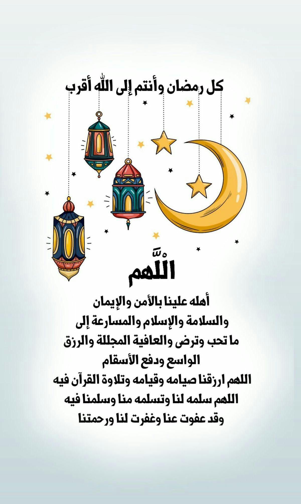 Pin By صورة و كلمة On رمضان كريم Ramadan Kareem In 2020 Ramadan Quotes Ramadan Ramadan Kareem