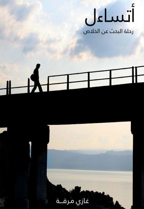 كتاب أتساءل رحلة البحث عن الخلاص رحلة نثرية مرسومة بمعالم قصة تدور أحداث ها حول كاتب يبحث عن راحته و خلاص ه في الحياة فيعترض طريقه عدة مشاك Books Lis