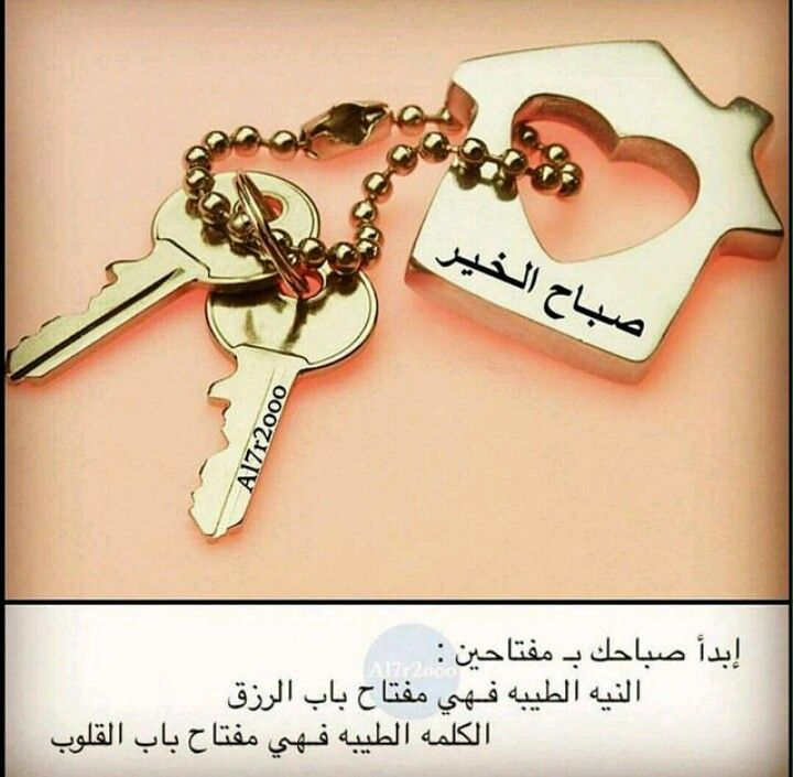 صباح القلوب الطيبه Charm Bracelet Jewelry Personalized Items
