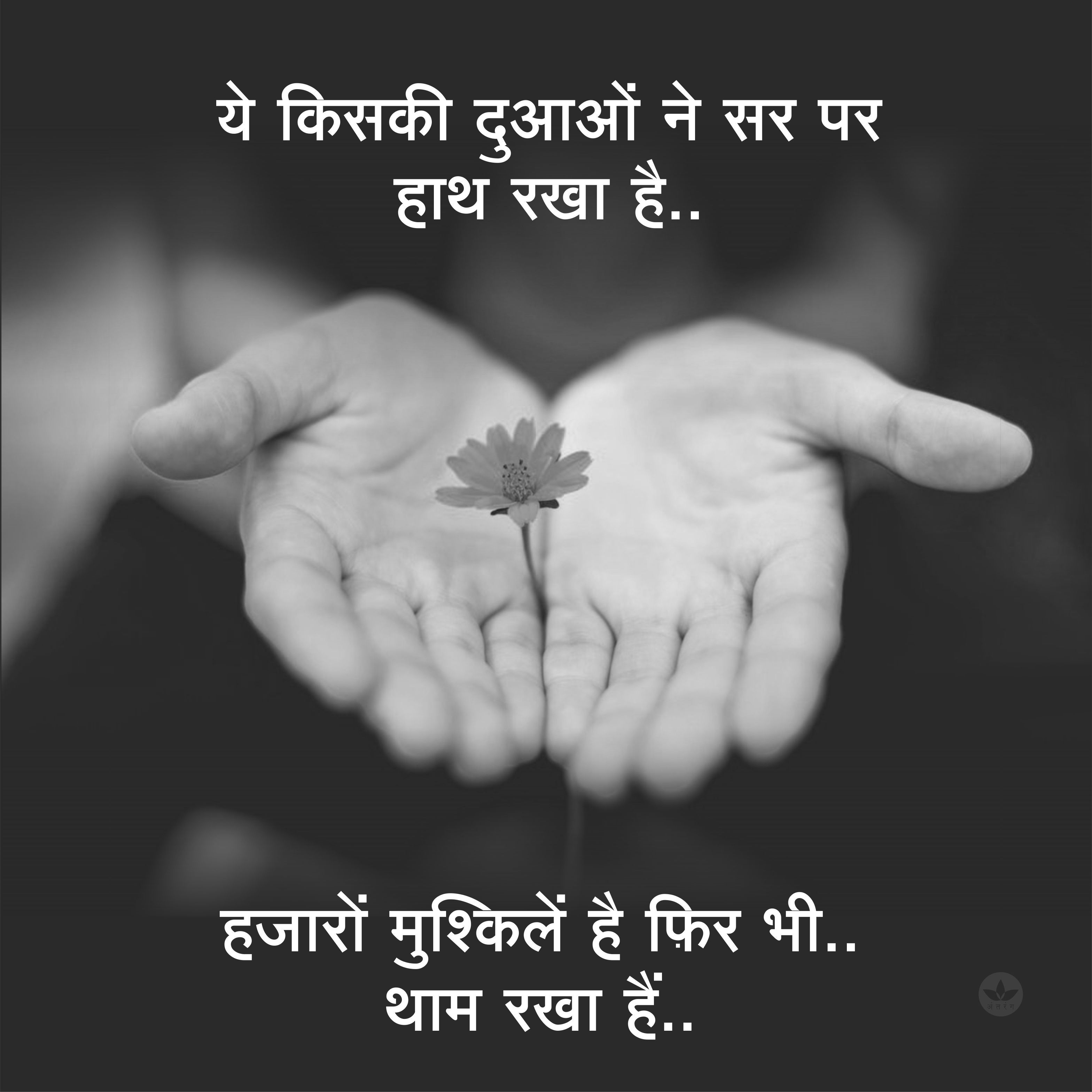 Nice lines Hindi quotes on life, Hindi quotes, Marathi