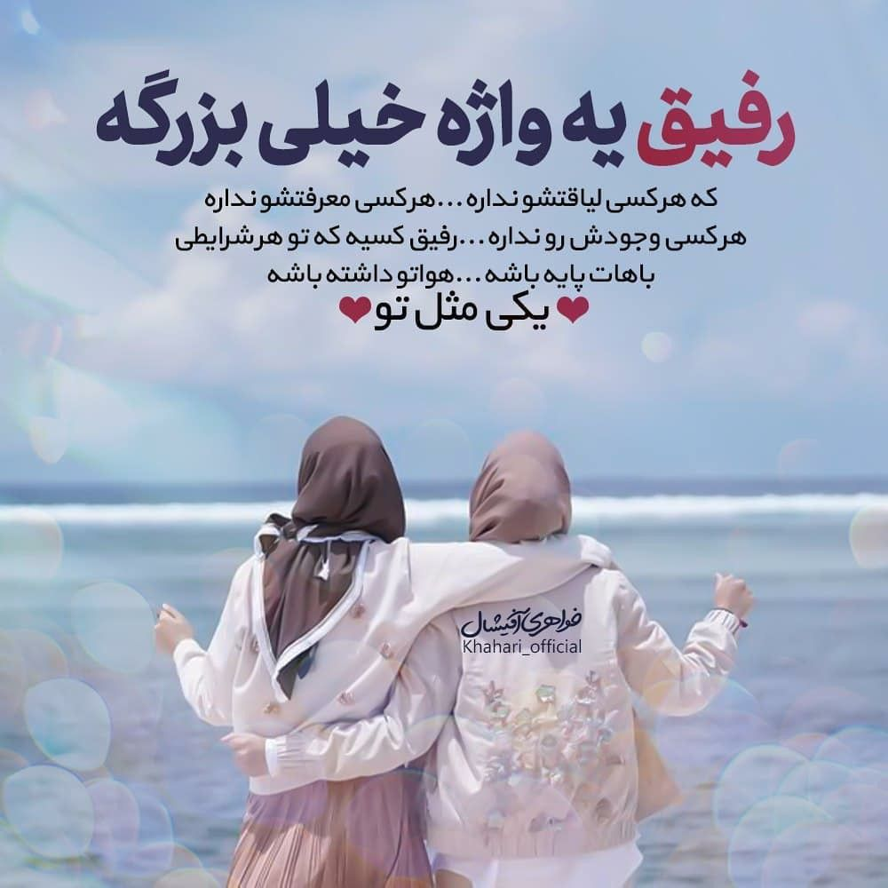 Pin By Shima On رفیق Funny Education Quotes Happy Birthday Best Friend Quotes Best Friend Quotes