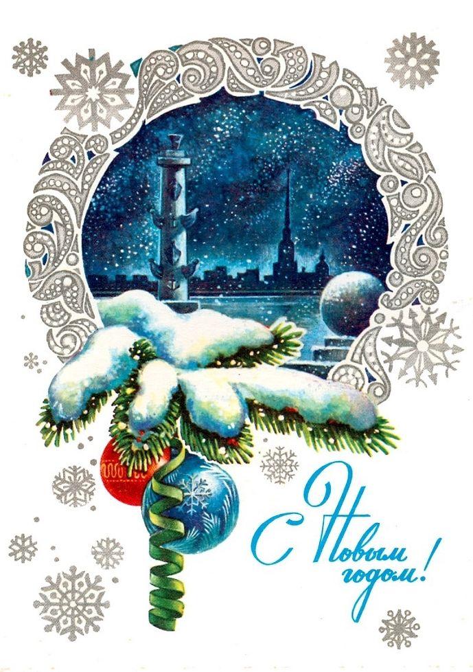 Новогодние открытки 67 года
