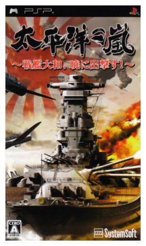 Taiheiyou no Arashi Senkan Yamato Akatsuki ni Shutsugekisu Japan
