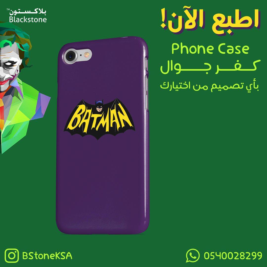 تصميم و دعاية و طباعة و اعلان مقرنا في الرياض وتوصيل لأهلنا في كل منطقة في المملكة طباعة على كل شيء وكل Custom Phone Cases Phone Case Cover Phone Cases