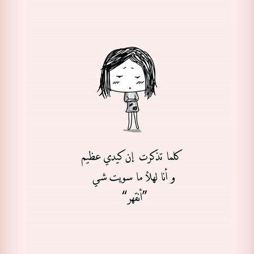 صور مضحكة عن البنات الشريرات Sowarr Com موقع صور أنت في صورة Funny Arabic Quotes Funny Quotes Arabic Funny