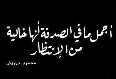 اجمل مافي الصدفة انها خالية من الانتظار Cool Words Arabic Quotes Some Words