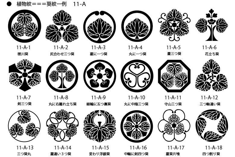 家紋 植物紋の一例 葵紋 家紋 ケルト 和 デザイン