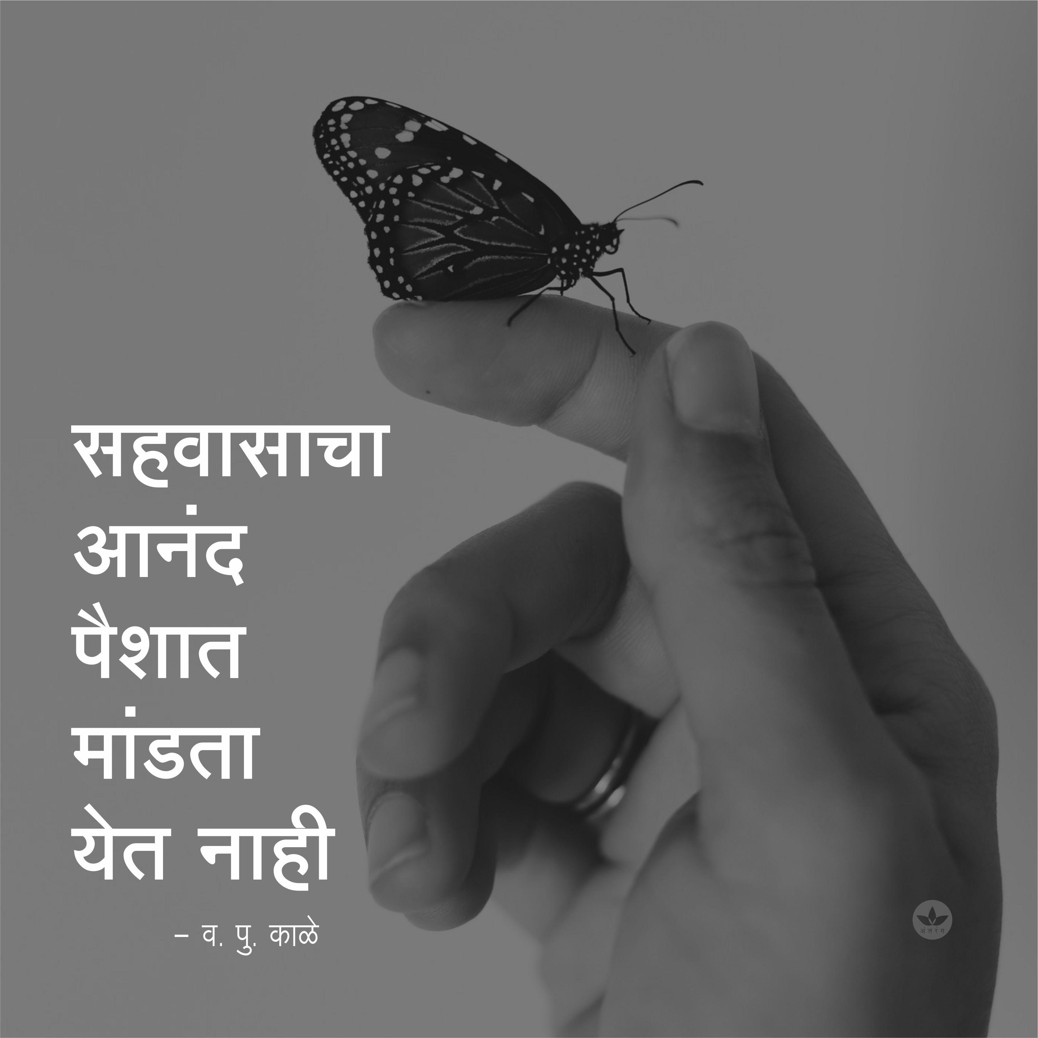 Idea By Ashwini Tayade On Memazhi Marathi Love Quotes Daily