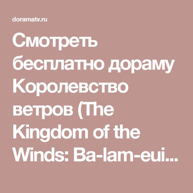 королевство ветров смотреть онлайн