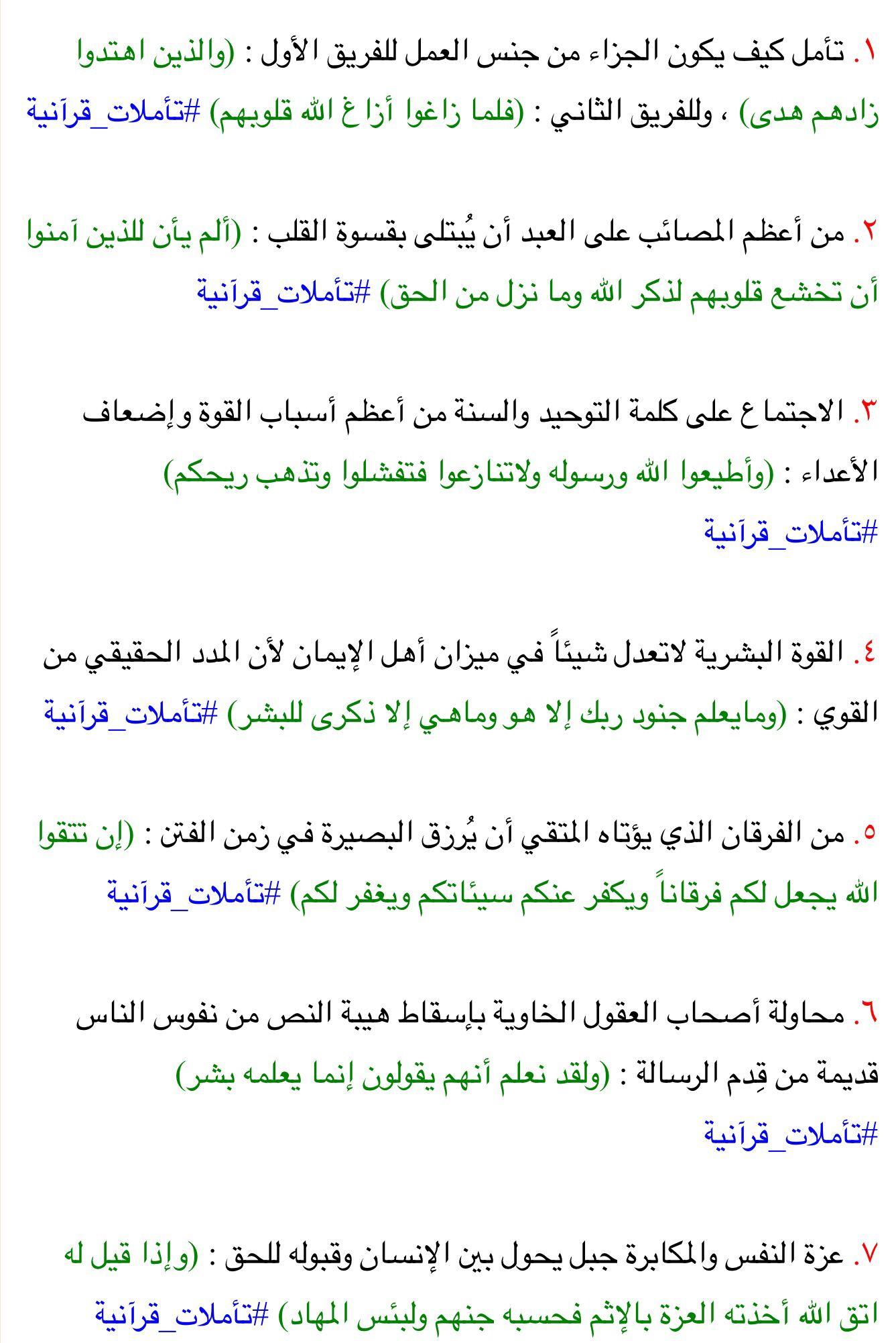Pin By Rain Cloud On تدبر القرآن Quran Verses Verses Sayings