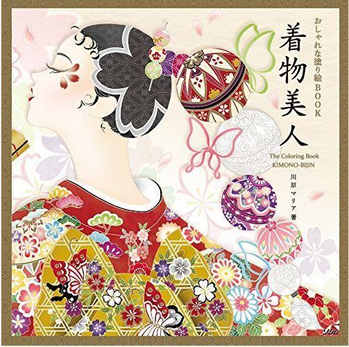 Stylish Kimono Beauty Coloring Book