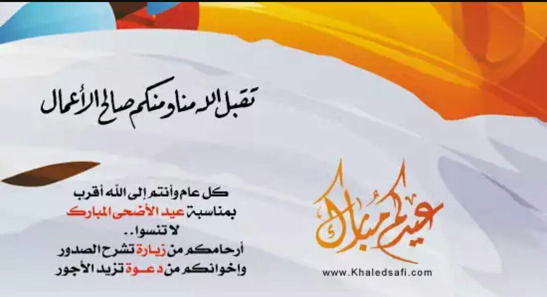 عيد مبارك Waterman Pens Eid Greetings Happy Eid