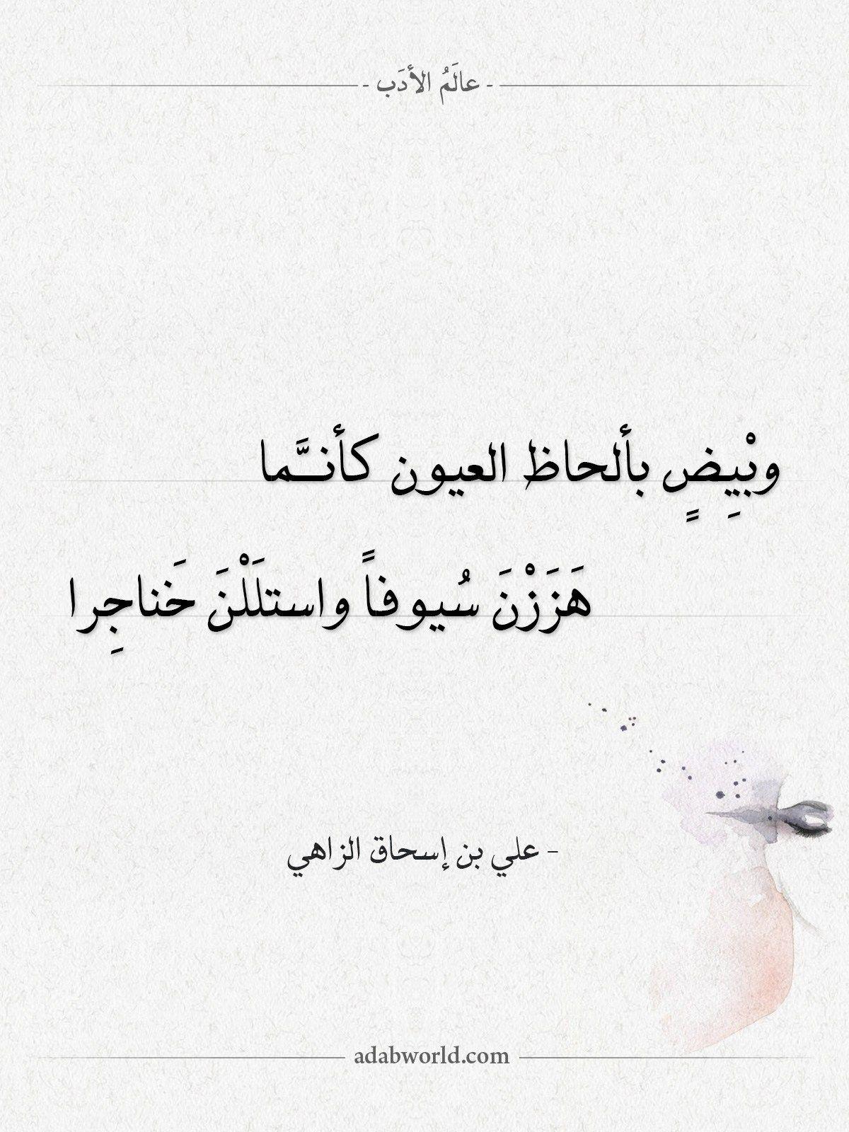 شعر علي بن إسحاق الزاهي وبيض بألحاظ العيون كأنما عالم الأدب In 2021 Words Quotes Quotes Words