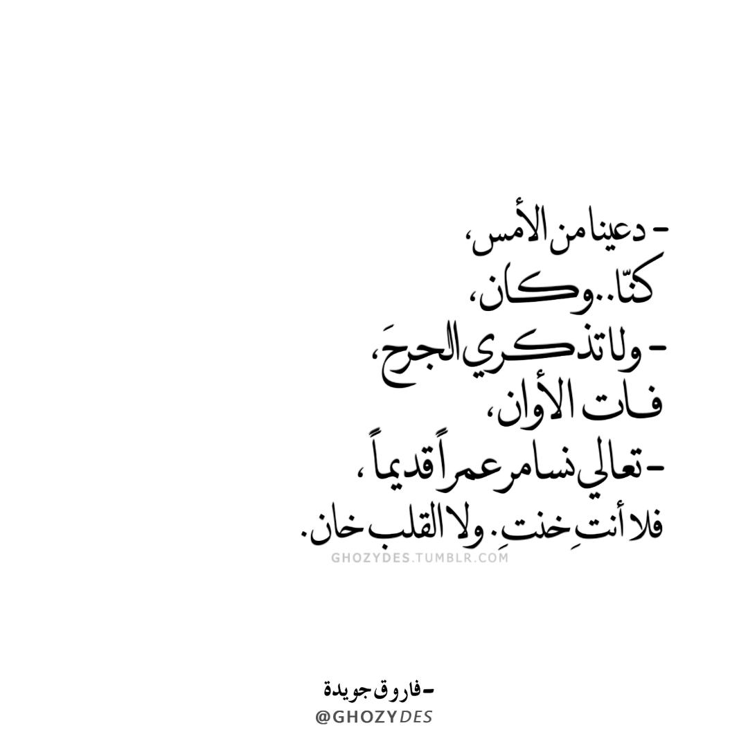 ولا تذكري الجرح فات الأوان Ghozydes Wisdom Quotes Life Words Quotes Arabic Quotes