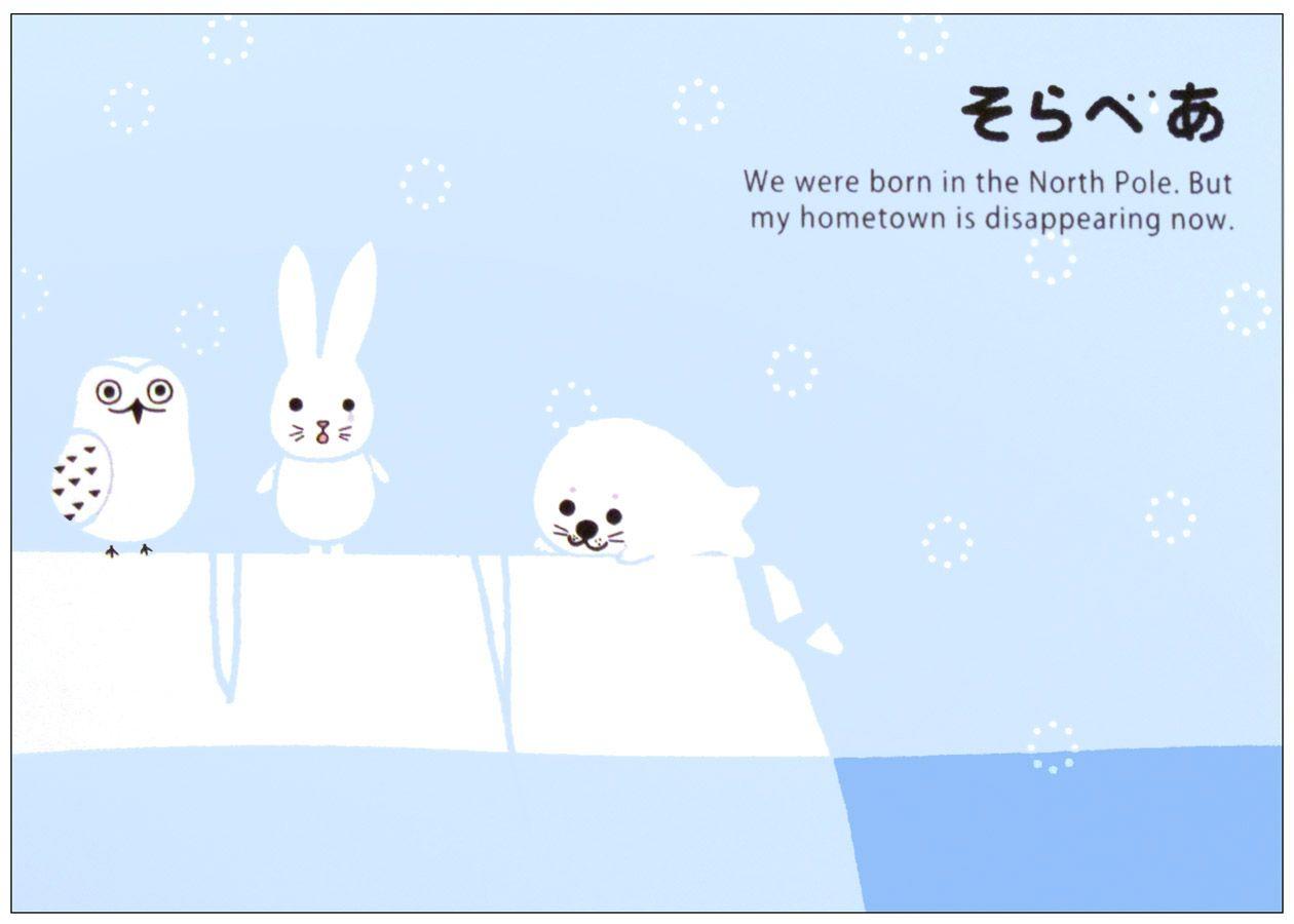 Shinzi Katoh North Pole Postcard