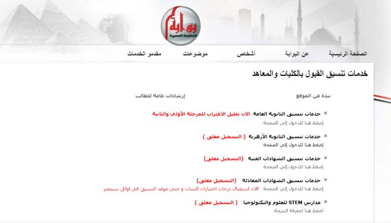بوابة الحكومة المصرية ويكي مصر Wikimisr
