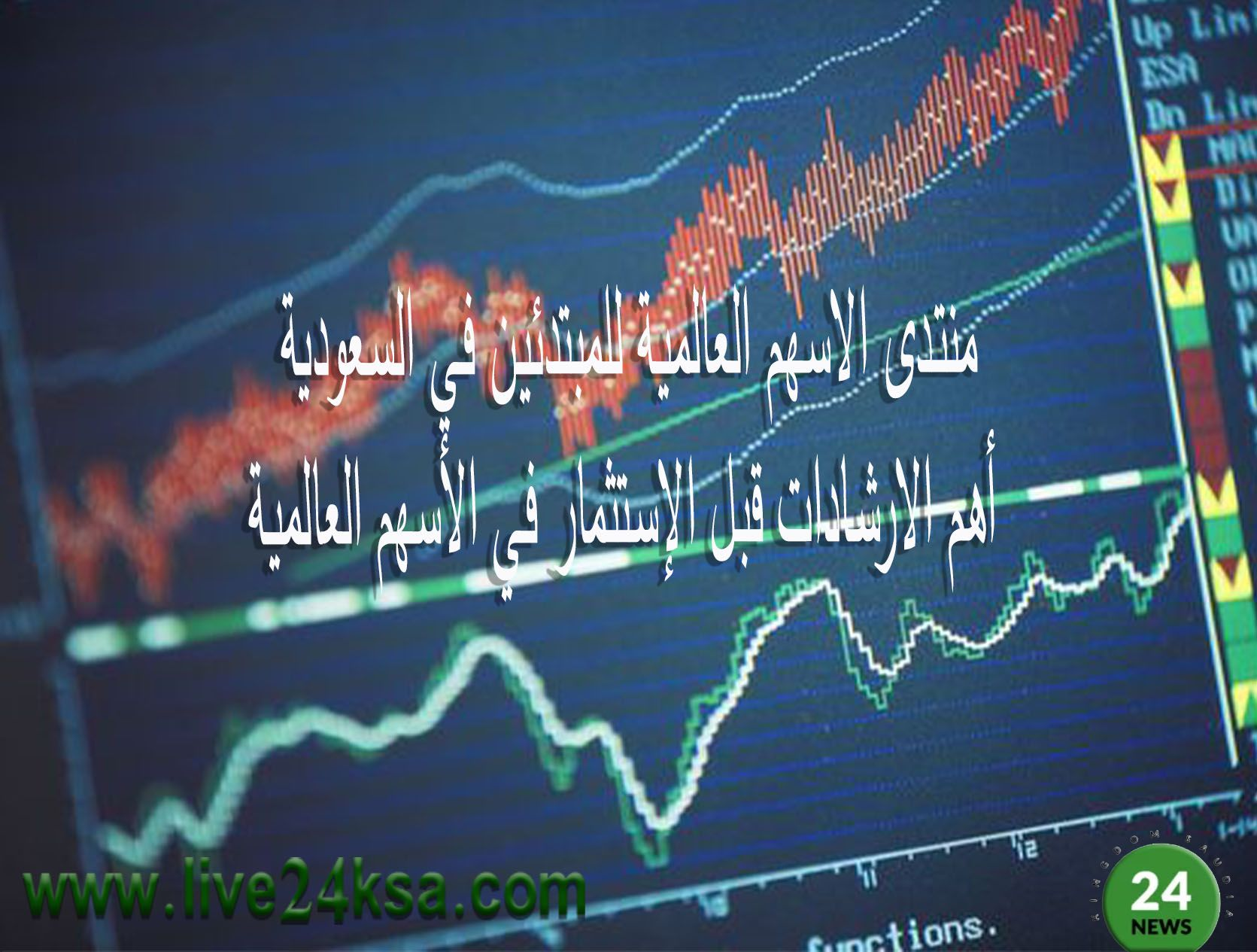 منتدى الاسهم العالمية للمبتدئين في السعودية أهم الارشادات قبل الإستثمار في الأسهم العالمية Neon Signs Lins Signs