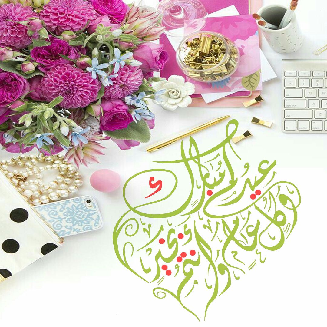 Pin By رغــــــد On عـيـد سعـيــد Eid Mubarak Wallpaper Eid Cards Eid Decoration
