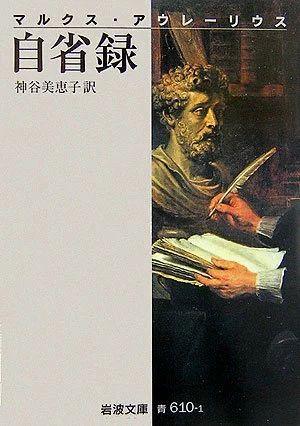 """""""自省録 (岩波文庫)"""" https://sumally.com/p/91232?object_id=ref%3AkwHOAAOtb4GhcM4AAWRg%3ARfvb"""