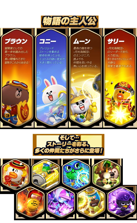 Line ブラウンストーリーズ公式 クリエイティブ ゲーム アプリ