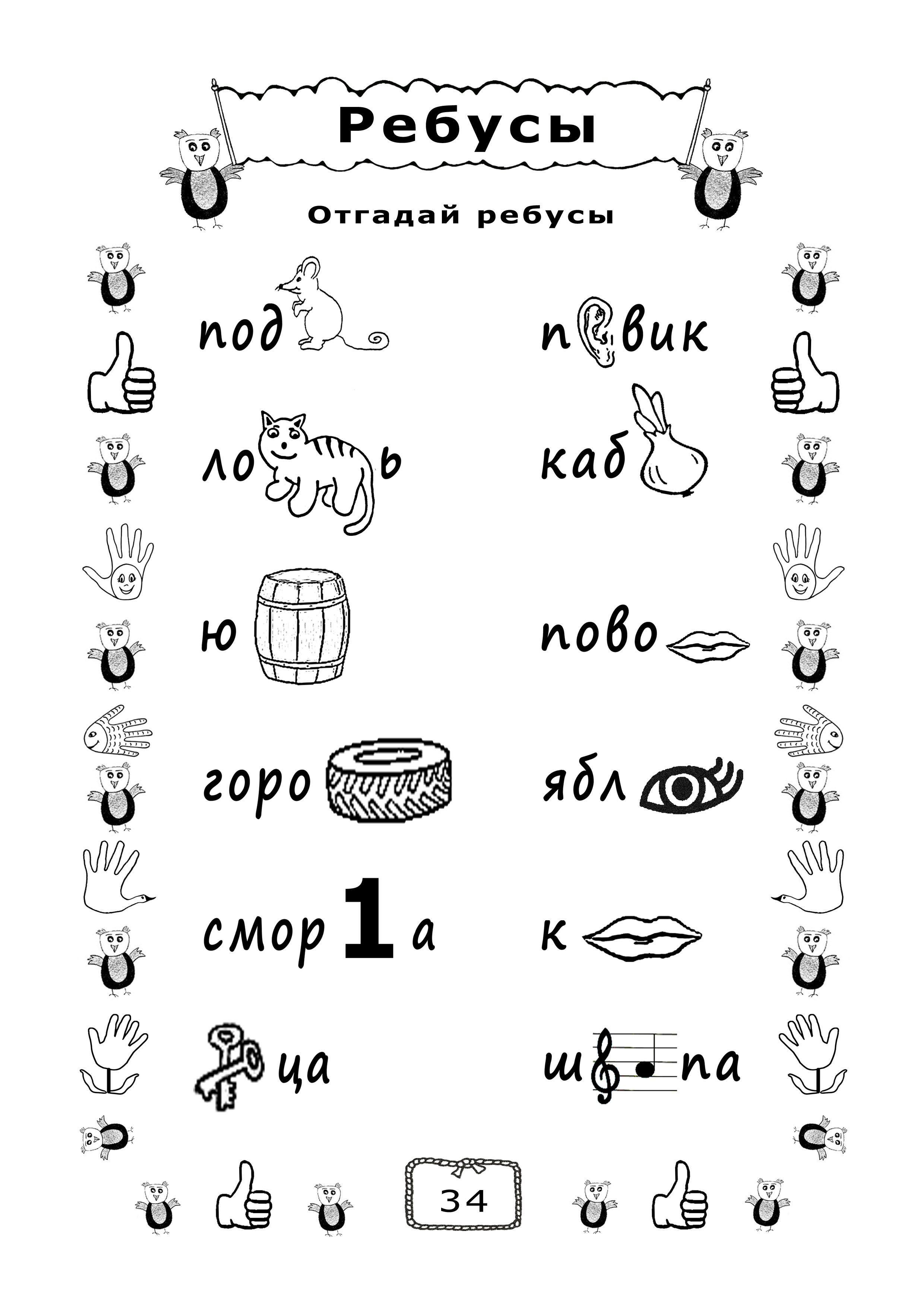 Pin By Ludmila Samoilova On Teaching