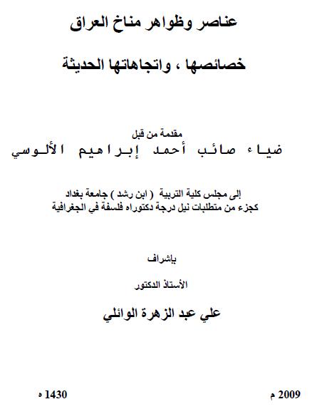 الجغرافيا دراسات و أبحاث جغرافية عناصر وظواهر مناخ العراق خصائصها واتجاهاتها الحد Geography Places To Visit Math