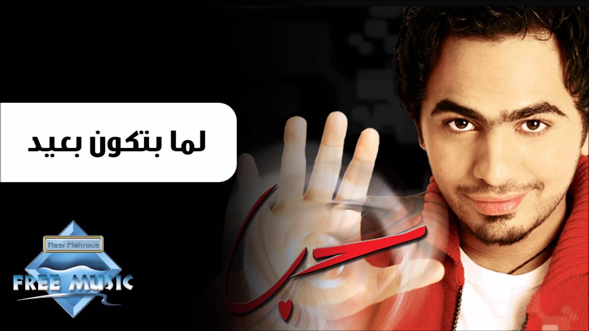 Tamer Hosny Lama Btkon B3eed تامر حسنى لما بتكون بعيد Youtube Songs Okay Gesture Incoming Call Screenshot