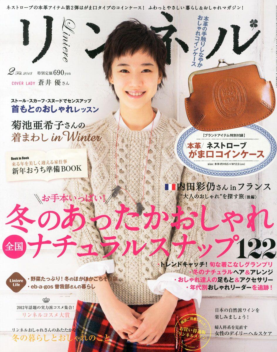 リンネル 2013年 02月号 [雑誌]【楽天ブックス】