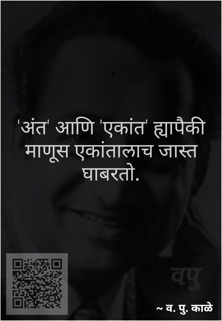 Old Couple Quotes In Marathi