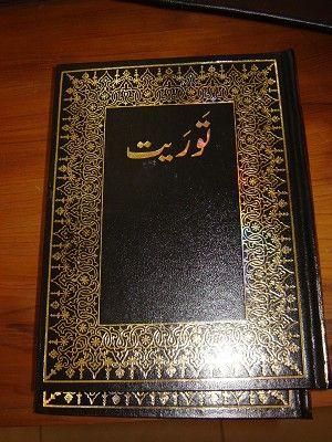 Pentateuch in Urdu Language / Urdu Torah [Hardcover] by Bible