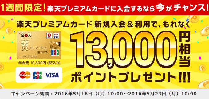 楽天プレミアムカード新規入会 利用でポイントプレゼントキャンペーン 合計13 000円相当 バナーデザイン バナー カード