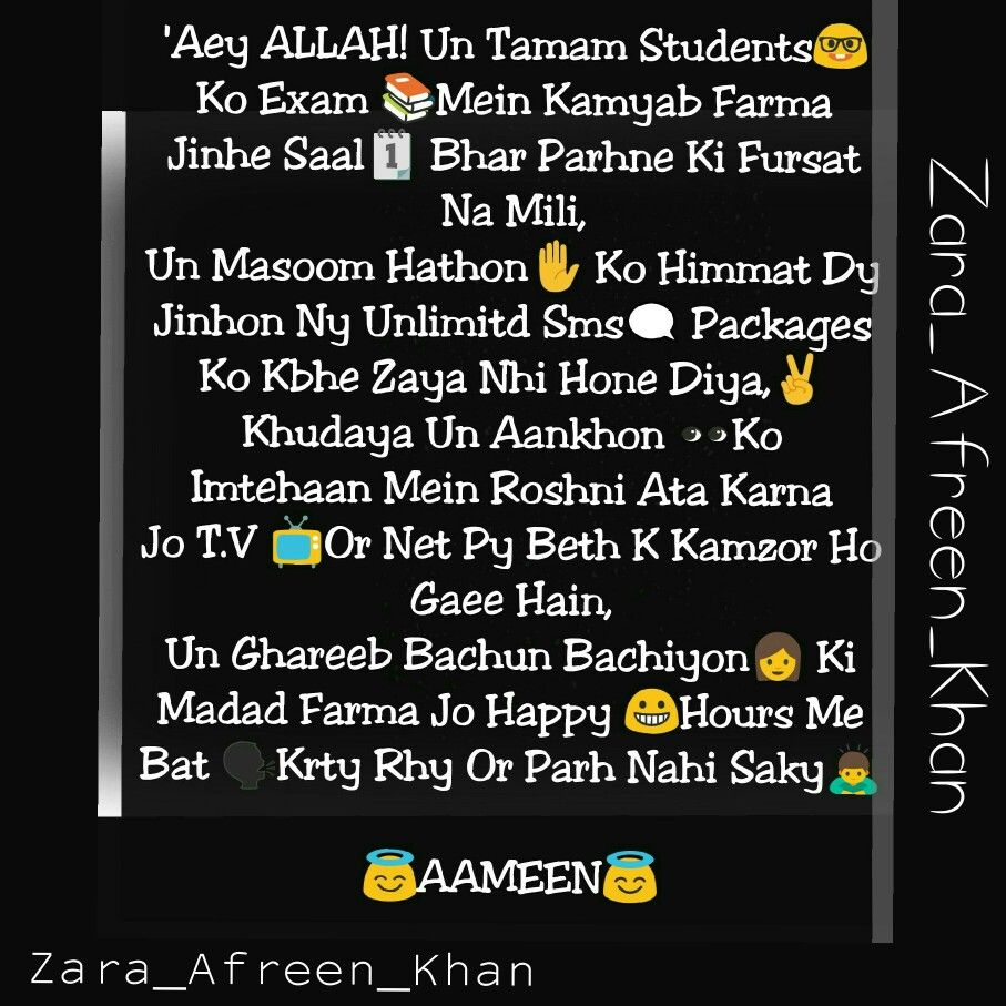 Hahahahha Bilkul Ameen Exams Funny Exam Quotes Results Quotes