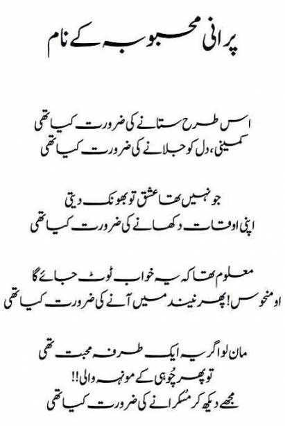 New Funny Urdu Funny Urdu Poetry Love 42 Trendy Ideas Funny Urdu Poetry Love 42 Trendy Ideas #funny 10
