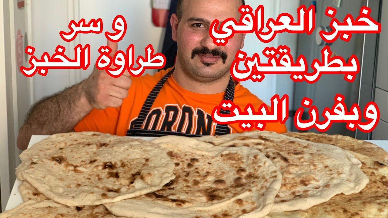 خبز عراقي بطريقتين و بفرن البيت من الشيف سنان العبيديsinan Salih Arabische Brot Arabic Bread Youtube In 2021 Cooking Art Food Recipes