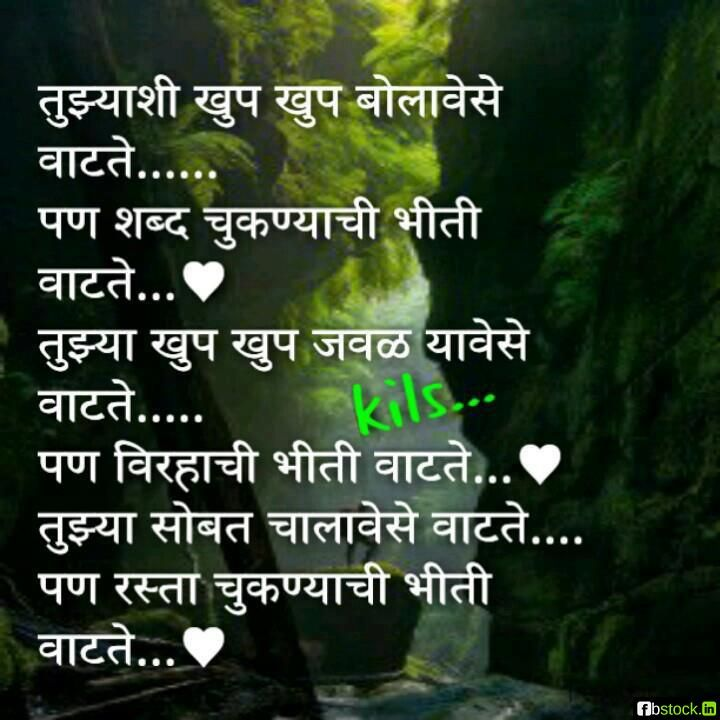 Marathi Funny Quotes Google Search म मरठ Love Quotes