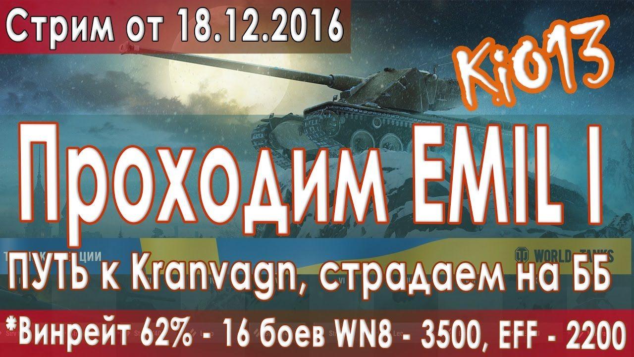 Strim Kio13 Kachaem Emil I Tt Shvecii Wn8 3500 Vin 62 Na Puti K World Of Tanks Linn World