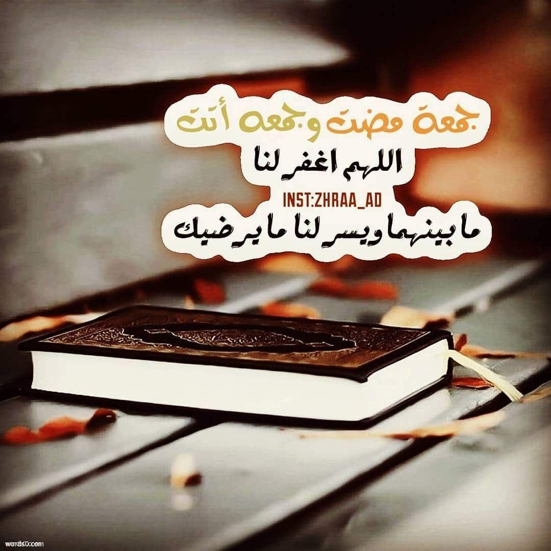انستقرام رمزيات يوم الجمعة رمزيات عن يوم الجمعه موقع كلمات Morning Greeting Islamic Pictures Jumma Mubarak Images