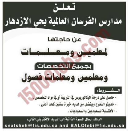 وظائف مدارس الفرسان العالمية بحى الازدهار وظائف السعودية Social Security Card International School Job