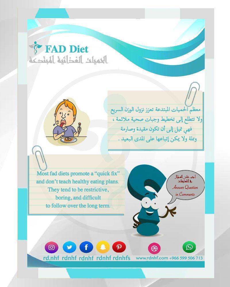 سؤال اليوم جاوب في التعليقات كيف تميز بين الحمية الغذائية الصحية والحمية المبتدعة حقائق التغذية الصحية صح Healthy Eating Plan Eating Plans Fad Diets