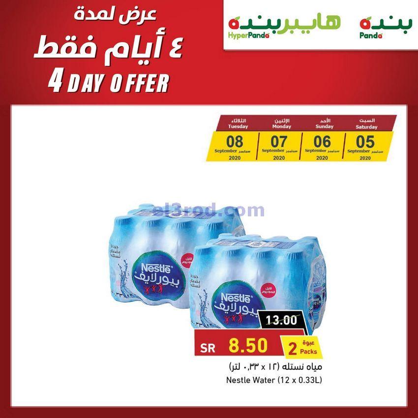 عروض بنده هايبر بنده السعودي 5 حتى 8 9 Day Personal Care Nestle