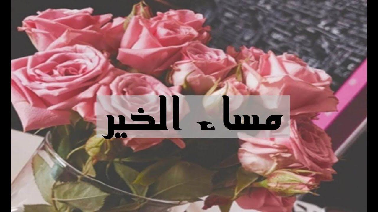 مساء الخير صور اجمل المسائيات على الاحباء صباحيات Flowers Gif Flowers Plants