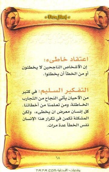 كلام من ذهب Sayings Quotes Arabic Quotes