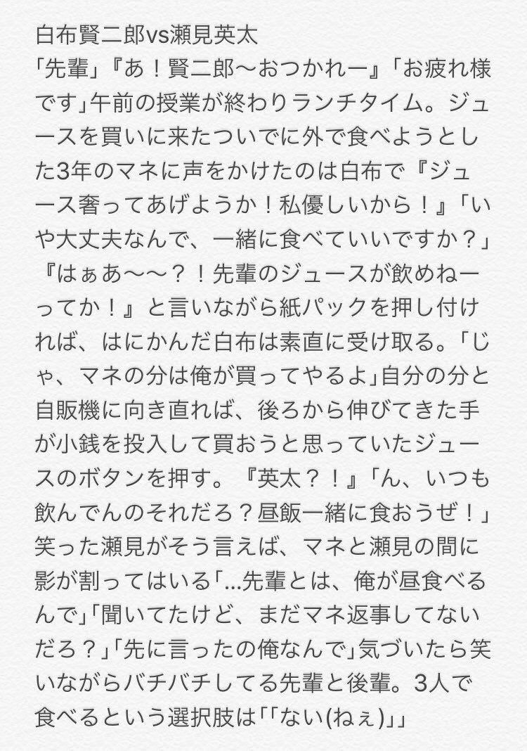 小説 沢 夢 ハイキュー 白鳥