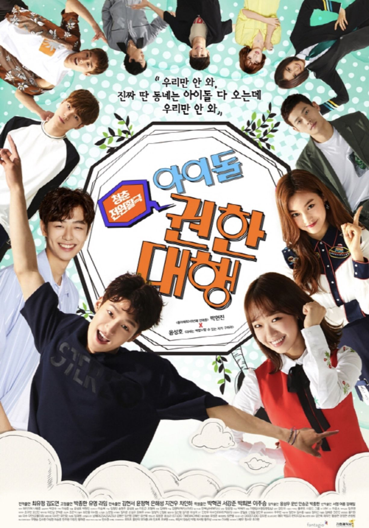Idol Fever Korean Drama List Korean Drama In And Out Movie