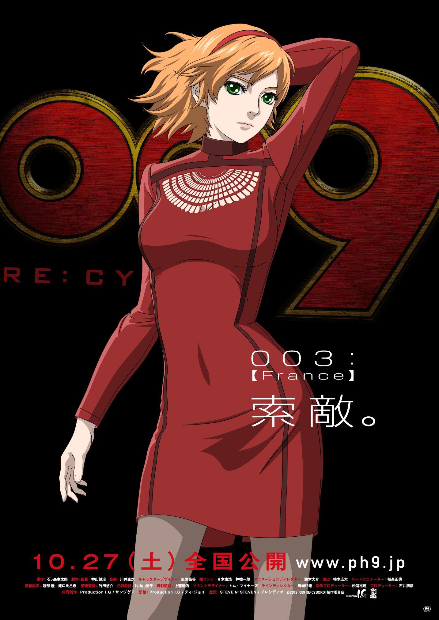 映画 009 Re Cyborg 003 フランソワーズ アルヌール Francoise